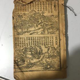 绘图增注千字文(广州地区)