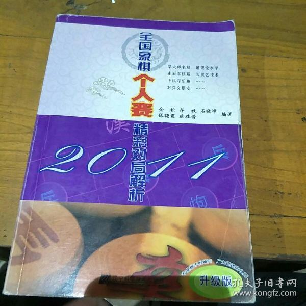 2011全国象棋个人赛精彩对局解析(升级版)