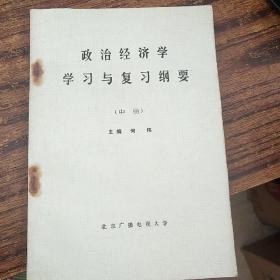 政治经济学学习与复习纲要上册