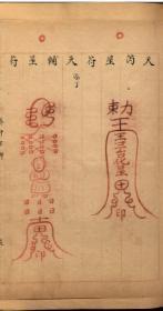 御制景佑遁甲符应经(全6册)