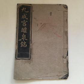 苏州艺石斋出版:九成宫醴泉铭,线装,完整不缺,品好。
