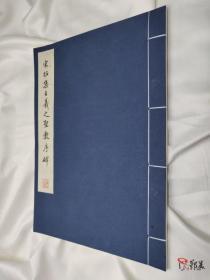 宣纸线装宋拓集王羲之圣教序碑选拓本西安博物馆藏珂罗版印述释文