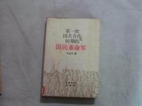 第一次国共合作时期的国民革命军
