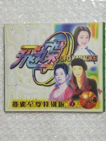 歌碟光盘。《飞碟至尊特别版》ⅤCD单张收录13首歌曲。原唱:那英,李娜,杨钰莹,刘欢,李春波,甘萍,李娜。毛阿敏。黑豹等。