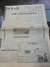 【报纸】河南日报 1996年12月20日【省委工作会议在郑州召开】【偃师县各级干部深入基层办实事】【西峡县着力发展外向型农业】【摩托广告专题:新大洲摩托车将给你这一切】