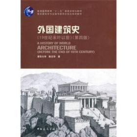 外国建筑史(19世纪末叶以前)(第4版) 陈志华 中国建筑工业出版社 9787112112937
