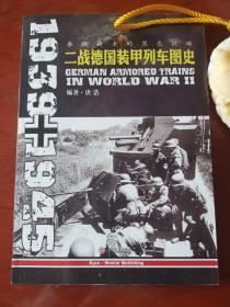 二战德国装甲列车图史 1939-1945