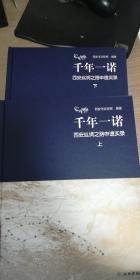 千年一诺:西安丝绸之路申遗实录(上下)