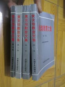 黄炎培教育文集(第1-4卷) 【4本合售】