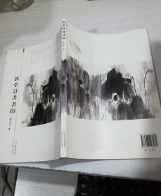 容堂诗书画印