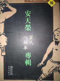 安天荣 霍氏八极拳专辑 送盘