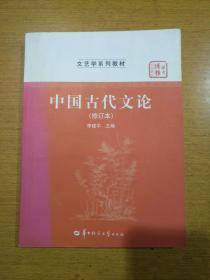 中国古代文论
