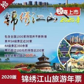 锦绣江山全国联合旅游年票 2020年西南版锦绣江山年卡