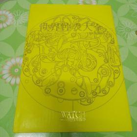 世界钟表大全:99中国版:中英文本
