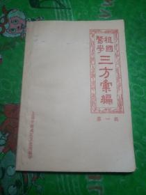 祖国医学三方汇编(原版旧书)