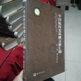 中国航海史基础文献汇编,第二卷,别史卷3,(索引)