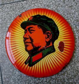 文革时期:毛主席像铁皮挂盘