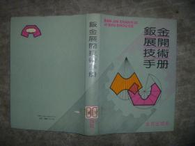 钣金展开技术手册 【16开 精装本 一版一印 馆藏书】