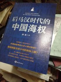 后马汉时代的中国海权  缺第一张空白页