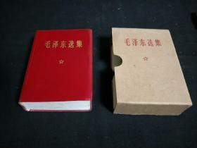 毛泽东选集,羊皮卷,品一流