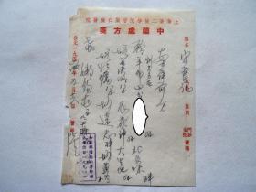 全国中医眼科学会名誉主任委员、上海仁济医院眼科主任,上海第二医学院眼科教授、五代行医、中医眼科泰斗----陆南山(1904年-1988年),64年中医处方手稿一页。