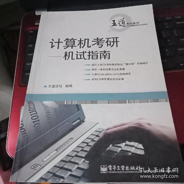 计算机考研