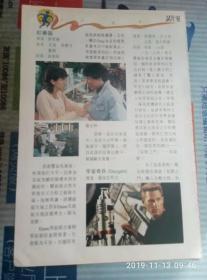 林子祥原创实力经典王馨平飞红番区成龙梅艳芳唱片电影广告彩页HK