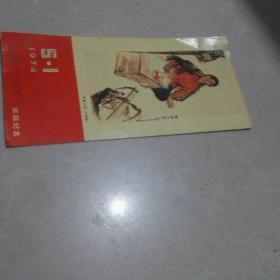 1974.5.1游园纪念.书签1张