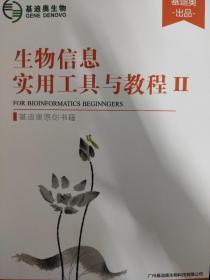 生物信息工具书与教程
