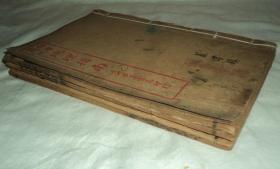 民国线装教科书、【初学简明地理指南】、共4册内容完整齐全