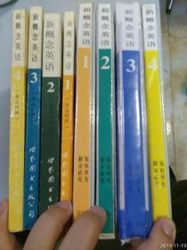 世图版新概念英语书+磁带,四册课本+四册磁带合售