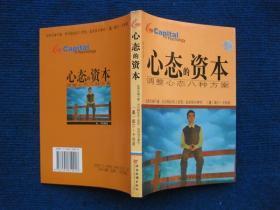 心态的资本——调整心态八种方案(5000册)