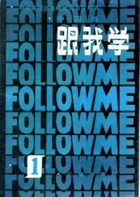 中央电视台电视教育节目用书.跟我学.第1册(中国版)1982年1版1印