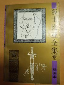 莎士比亚全集5【绘画本】