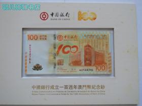 中国银行成立一百周年澳门币纪念钞(简称:荷花钞)