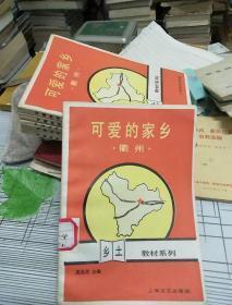 可爱的家乡衢州(乡土教材糸列)