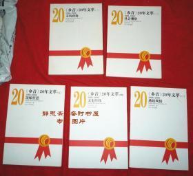 《乡音》20年文萃(1988-2008)5册一套全,1、亲历政协;2、社会观察;3、燕赵风情;4、文史经纬;5、况味哲思