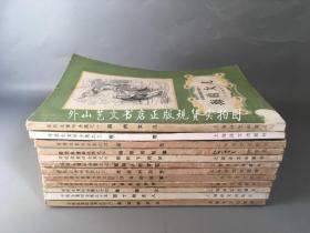 安徒生童话全集之一到十六(1-16) 全16册 存12册 缺第2、9、11、12册!