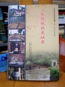 龙陵抗战见证录 龙陵县文史资料选辑  八