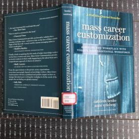 职业个性化MASS CAREER CUSTOMIZATION