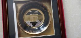 山西职工医学院山西省中医学院1953-2003鎏金纪念瓷盘