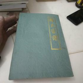 骆氏宗谱 1995年续修