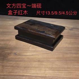 济南府拆迁收到文方四宝~端砚一块完整漂亮盖子是红木的尺寸13.5/9.5/4.5公分