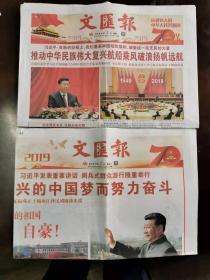 2019年10月1日-2日《文汇报》国庆阅兵内容