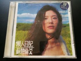 苏慧伦 懒人日记 CD