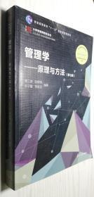管理学:原理与方法(第七版)第7版 周三多