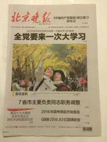 北京晚报2017年10月29日