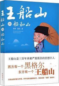 王船山的船和山 胡哲,聂茂 著 新华文轩网络书店 正版图书