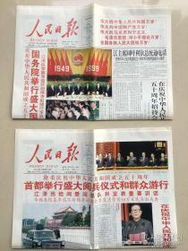 热烈庆祝中华人民共和国成立五十周年-人民日报1999年10 月1日和2曰阅兵,二天二份报全,全彩印刷