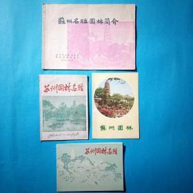 四本苏州旅游书合售 苏州名胜园林简介(1956年) 苏州园林名胜 (1962年)苏州园林名胜(1965年)苏州园林(分布图,文革)
